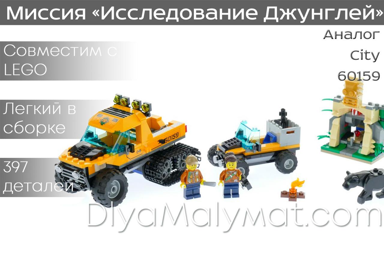 Конструктор Bela 10710 (аналог Lego City 60159) Миссия «Исследование Джунглей», 397 дет