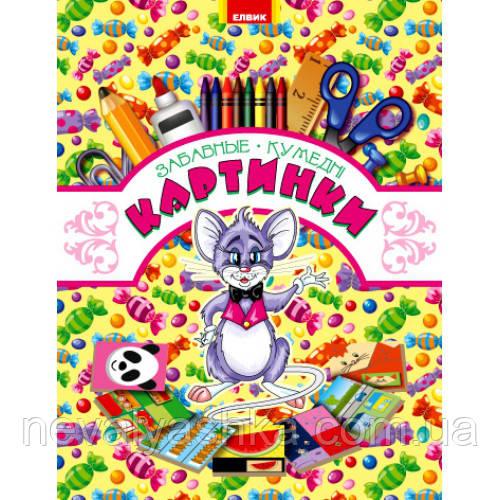 Книга детская Забавные картинки книжка-творчество аппликации рус-укр ЕЛВИК 009308