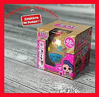 Кукла ЛОЛ (LOL) в шаре (золотая 7 surprises 45+ to collect, 4 series)
