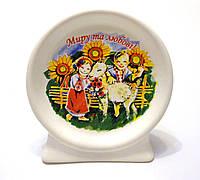 Тарелка керамическая Украина подарочная на подставке