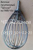"""Венчик прутковый """"груша"""" на взбивальную машину МВУ-60, МВУ60"""