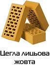 Цегла лицьова жовта Євротон