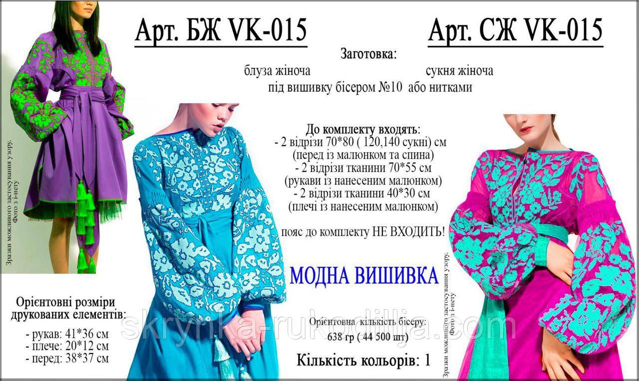 0fc8ca0f6adaee Заготовка для вишивки жіночої сорочки бісером/нитками - СКРИНЬКА. Товари  для вишивки бісером та