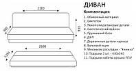 Диван книжка ПЕТРОВИЧ NEW (02)