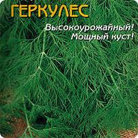 Семена  укропа Геркулес