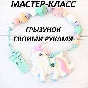 """Мастер клас """"Грызунок Единорог"""" своими руками"""