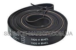 Ремень для стиральной машины 1920H8 MAEL SDR000138