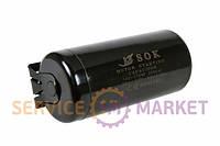 Пусковой конденсатор для холодильника 145-175uF, 350V