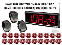 Готовый комплект системы вызова официантов на двадцать кнопок №22