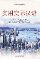 Учимся общаться на китайском языке. Учебно-методическое пособие. Цуйчжень Лян. Антология