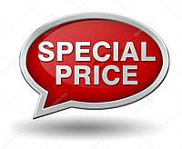 Специальная цена