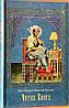 Читаючи Книгу. Проповіді. Протоієрей Максим Козлов