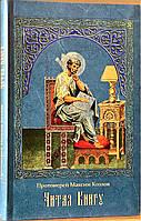 Читаючи Книгу. Проповіді. Протоієрей Максим Козлов, фото 1