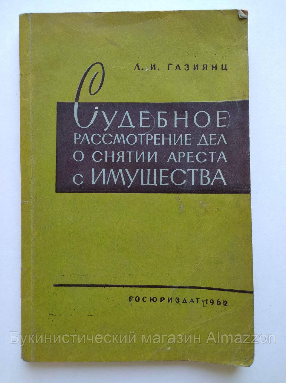 Л.Газиянц Судебное рассмотрение дел о снятии ареста с имущества. 1962 год
