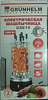 Электрошашлычница GRUNHELM GSE10 (5 шампуров)