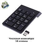 Клавиатура цифровая USB беспроводная 18 клавиш. Числовая USB клавиатура. Цифровой блок, фото 10
