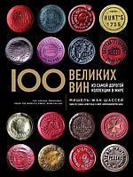 100 великих вин из самой дорогой коллекции в мире. Шассей Мишель-Жак