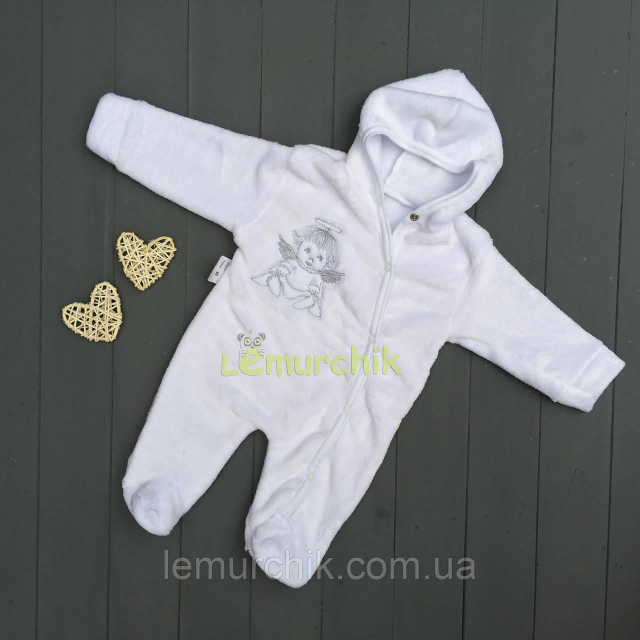 Чоловічок для новонародженого махра білий, 0-3 місяці