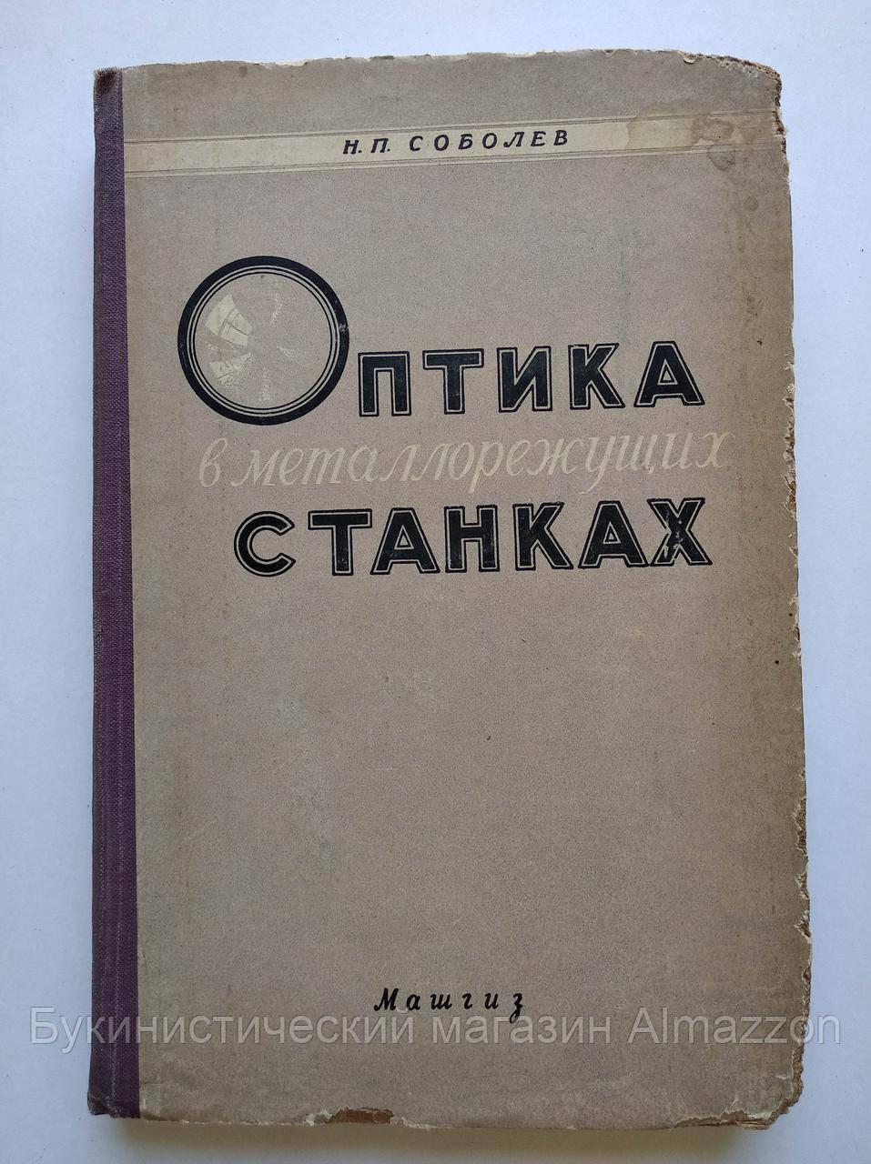 Н.Соболев Оптика в металлорежущих станках. 1958 год