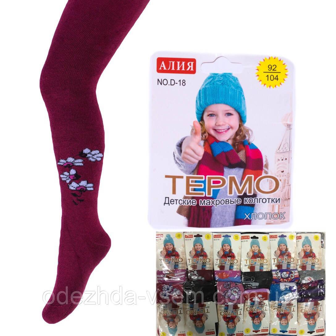 Колготки махровые для девочек ТЕРМО