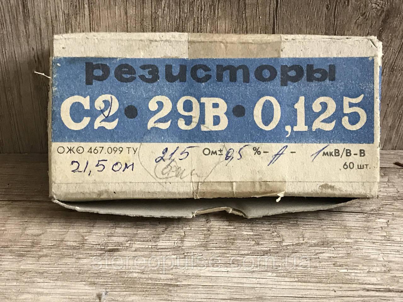 Резистор  С2-29В  0.125вт  21.5  Ом