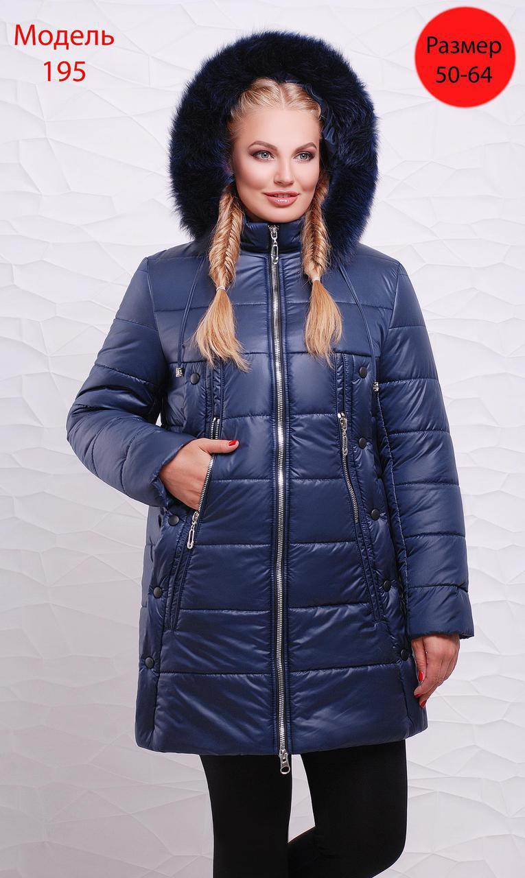 Зимняя женская куртка большого размера  50-66 синий