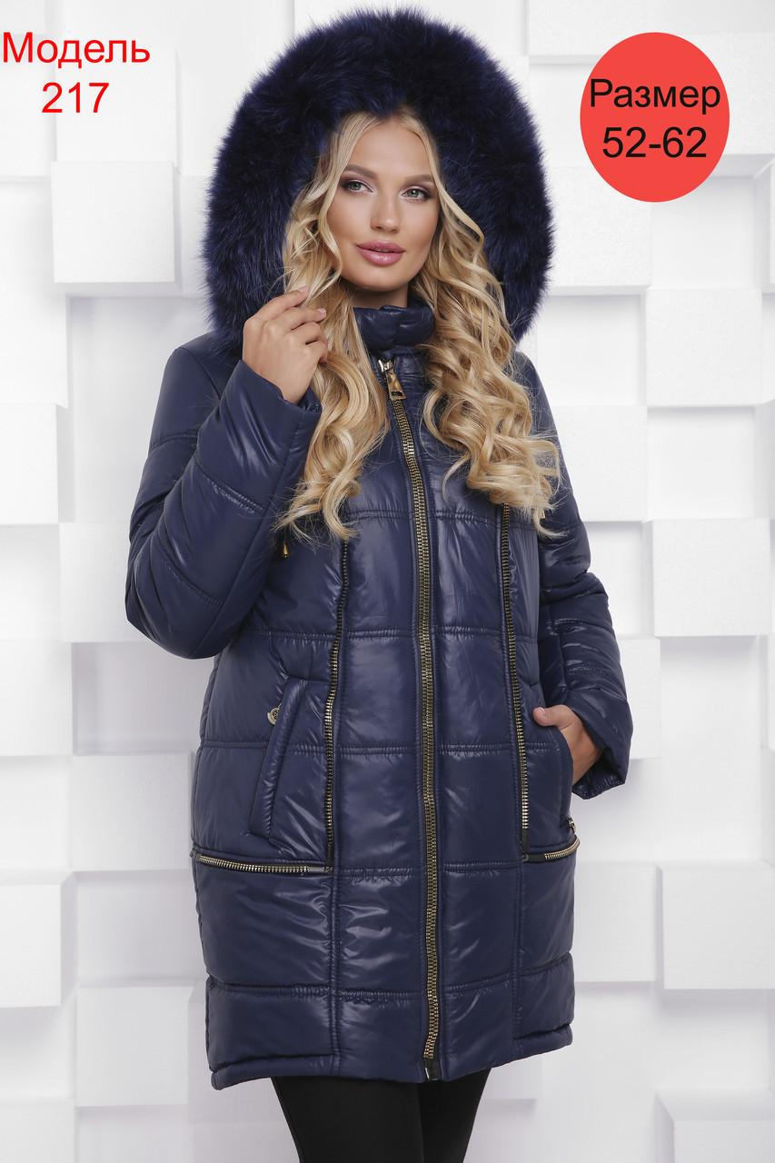 Женские зимние куртки от производителя  большого размера  50-66 синий