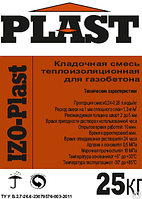 Смесь кладочная теплоизоляционная для газобетона ТМ PLAST «IZO-PLAST» 25 кг