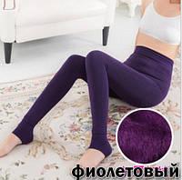 Лосіни жіночі мікрофібра на хутрі фіолетові, фото 1