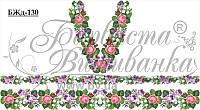"""Заготовка для вишивки нитками або бісером """"Сорочка жіноча"""" БЖд-130 Барвиста вишиванка"""