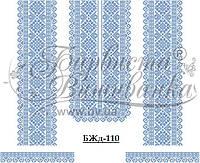 """Заготовка для вишивки нитками або бісером """"Сорочка жіноча"""" БЖд-110 Барвиста вишиванка"""