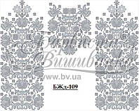 """Заготовка для вишивки нитками або бісером """"Сорочка жіноча"""" БЖд-109 Барвиста вишиванка"""