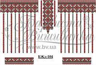 """Заготовка для вишивки нитками або бісером """"Сорочка жіноча"""" БЖд-104 Барвиста вишиванка"""