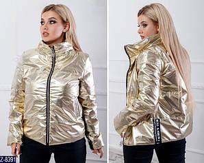 Демисезонная куртка золото и серебро 48-56