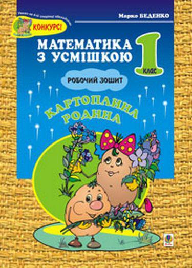 Картоплина родина: Робочий зошит. Додавання та віднімання чисел в межах 20. 1 клас.