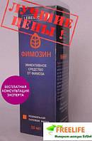 Фимозин (Fimosine) эффективное средство от фимоза, официальный сайт