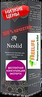 Neolid средство от мешков под глазами (Неолид), официальный сайт