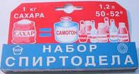 Сахаромер и спиртометр (Набор спиртодела)