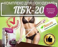 ПБК 20 порошок для быстрого похудения Оригинал, официальный сайт