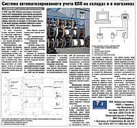 Cистема автоматизированного учета КПП и стальных канатов на складе и в магазине