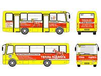 Розміщення реклами на транспорті