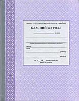 Класний журнал V-XI кл. /Спец ціна / Аметистовый с узором