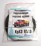 Ремкомплект гидроцилиндра подъема кузова КрАЗ-6510 (арт.1414), фото 2