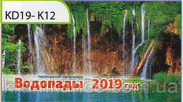 Календарь перекидной Горка 210х118 мм пружина KD19-К12