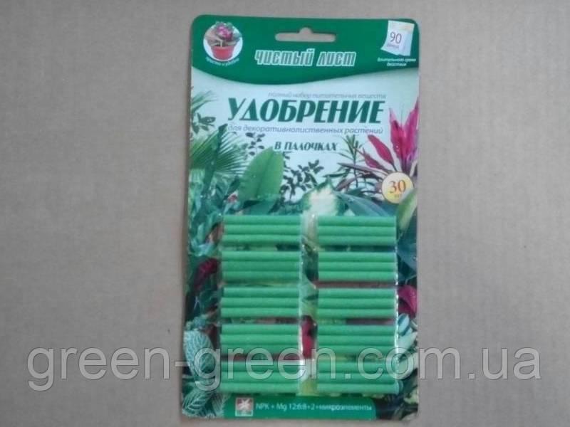Удобрение в палочках Чистый лист для декоративно-лиственных