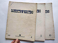 Журнал Электричество 1949 год. Номера 4, 5, 10, фото 1