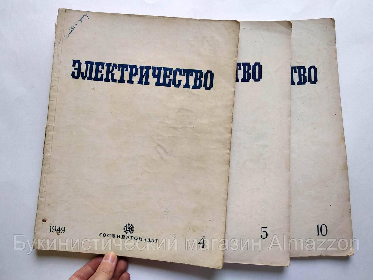 Журнал Электричество 1949 год. Номера 4, 5, 10