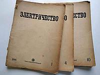 Журнал Электричество. 1946 год. Номера 1, 4, 10, фото 1