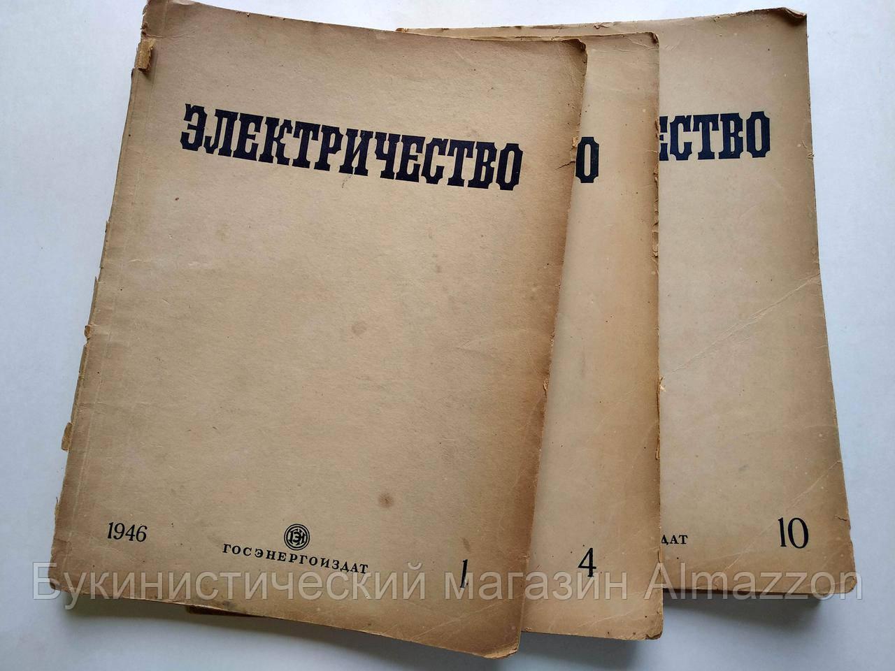 Журнал Электричество. 1946 год. Номера 1, 4, 10