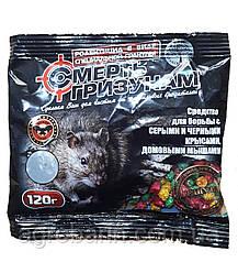Смерть грызунам гранула микс 120 гр от крыс и мышей, оригинал